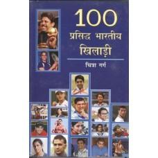 100 Prasiddh Bharatiya Khiladi by Chitra Garg  in hindi(100 प्रसिद्ध भारतीय खिलाड़ी)