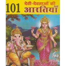 101 devee-devataon kee aaratiyaan by Pt jwala prasad chaturvedi in hindi(101 देवी-देवताओं की आरतियां)