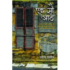108 yantrmala by yogi yashpal ji in hindi(108 यंत्रमाला)