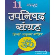 11 upanishad sangrah by nandlal dashura in hindi(11 उपनिषद संग्रह)