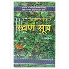 aadhyaatmik gyaan ke svarn sootr by  nandlal dashura in hindi(आध्यात्मिक ज्ञान के स्वर्ण सूत्र)