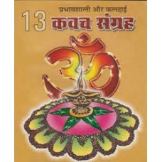 13 kavach sangrah by agahanand yashpal bharti in hindi(13 कवच संग्रह)