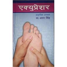 Acupressure (Pran-Padditi) in Hindi by Dr. Piyush Trivedi (एक्यूप्रेशर (प्राण-पाद्विती)