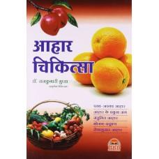 Aahar Chikitsa by Smt. Rajkumari Gupta in Hindi (आहार चिकित्सा )
