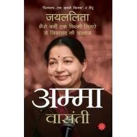 Amma by Vaasanthi in Hindi| अम्मा