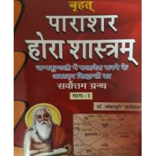 Brihat Parashar Horashastraam by Dr. Umeshpuri Dnyaneshwar in hindi and sanskrit(बृहत् पाराशर होराशास्त्रम्)