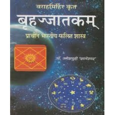 Brujatakatam by Dr. Umeshpuri Dnyaneshwar in hindi(बृहज्जातकम्)