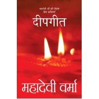 Deepgeet by Mahadevi Verma in Hindi | दीपगीत