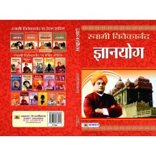 Gyanyoga Paperback in hindi by Swami Vivekanand(ज्ञानयोग)