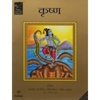 Krishna by Wilco Picture Library in Hindi | कृष्ण