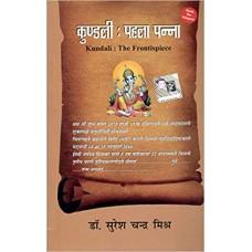 Kundali- Ka Pehla Panna by S C Mishra in hindi (कुंडली- का पहला पन्ना)
