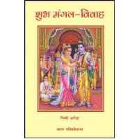 Shubh Mangal Vivah by Nimmi Arora in hindi (शुभ मंगल विवाह)