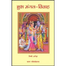 Shubh Mangal Vivah by Nimmi Arora in hindi (शुभ मंगल विवाह)