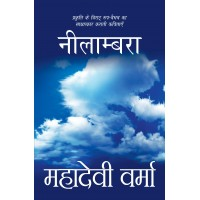 Neelambara by Mahadevi Verma in Hindi | नीलाम्बरा