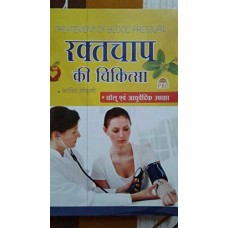 Raktchaap ki chikitsa ( treatment of blood pressure )- gharelu evam ayurvedic chikitsa by ARVIND SODHANI in hindi (रक्तचाप की चिकित्सा )
