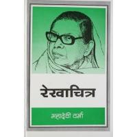 Rekhachitra by Mahadevi Verma in Hindi | रेखाचित्र