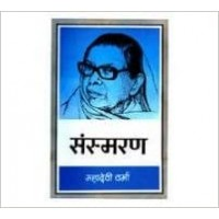 Sansmaran by Mahadevi Verma in Hindi | संस्मरण