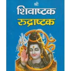shree shivaashtak rudraashtak by Pt. jwala prasad chaturvedi in hindi(श्री शिवाष्टक रुद्राष्टक)