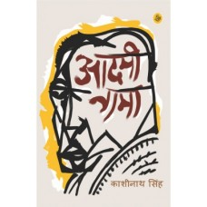 Aadminama by Kashinath Singh  in hindi(आदमीनामा )