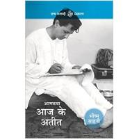 Aaj Ke Ateet by Bhishm Sahni in hindi(आज के अतीत)