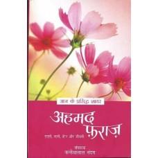 Aaj Ke Prasiddh Shayar - Ahmad Faraz  by  Ahmad Faraz in hindi(आज के प्रसिद्ध शायर - अहमद फ़राज़)