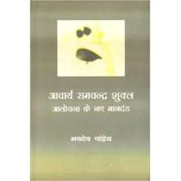 Aacharya Ramchandra Shukla : Aalochana Ke Naye Mandand by Bhavdeo Pandey in hindi(आचार्य रामचंद्र शुक्ल : आलोचना के नए मानदंड)