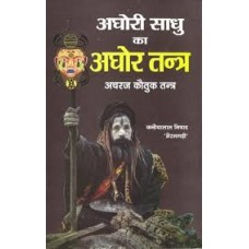 aghoree saadhu ka aghor tantr sampoorn teeno bhaag by  K L Nishad in hindi(अघोरी साधु का अघोर तन्त्र सम्पूर्ण तीनो भाग)
