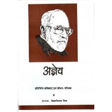 Aaj Ke Lokpriya Hindi Kavi : Agyeya by Vidyaniwas Mishra in hindi(आज के लोकप्रिय हिंदी कवि : अज्ञेय)