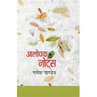 Alochak Ke Notes by Ganesh Pandey in Hindi (आलोचक के नोट्स)