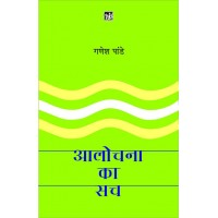 Aalochana Ka Sach by Ganesh Pandey in Hindi (आलोचना का सच)