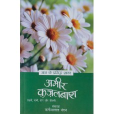 Aaj Ke Prasiddh Shayar - Ameer Kazalbash by Ameer Kazalbash  in hindi(आज के प्रसिद्ध शायर - अमीर क़ज़लबाश)