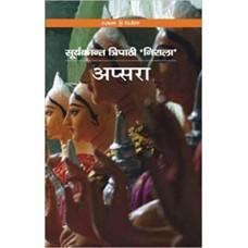 Apsara by Suryakant Tripathi Nirala in hindi(अप्सरा)