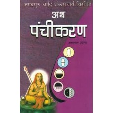 ath pancheekaran by nandlal dashura in hindi(अथ पंचीकरण)
