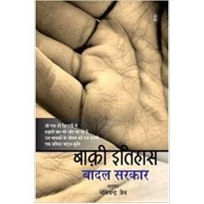 Baqi Itihas by Badal Sarkar in hindi(बाकी इतिहास)