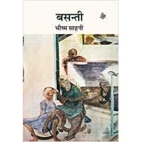 Basanti  by Bhishm Sahni in hindi(बसंती)