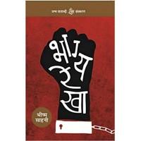 Bhagya Rekha  by Bhishm Sahni in hindi(भाग्य रेखा)