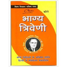 Bhagya Triveni by Cheiro in hindi(भाग्य त्रिवेणी )