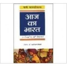 Aaj Ka Bharat by Nana Palkhiwala in hindi(आज का भारत)