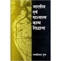 Bhartiya Evam Paschatya Kavya Siddhant by Ganpati Chandra Gupt in Hindi (भारतीय एवं पाश्चात्य काव्य सिद्धान्त)