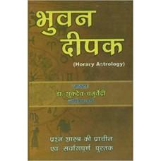 Bhuwan Deepak by Sukhdev Chaturvedi in hindi(भुवन दीपक )