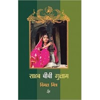 Sahab Bibi Gulam by bimal mitra in hindi(साहब बीबी गुलाम)