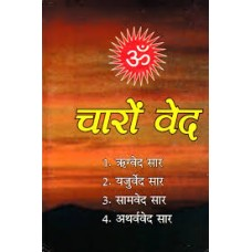 chaaron ved by Dr. Umeshpuri Dnyaneshwar inn hindi(चारों वेद)