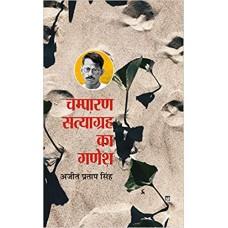 chamatkaar ko namaskaar mantr aur tantr ke gadhavaalee ke upaay by  V D paliwal shastri in hindi(चमत्कार को नमस्कार मंत्र और तंत्र के गढ़वाली के उपाय)