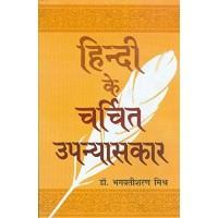 Char Aankhon Ka Khel by bimal mitra in hindi(चार आँखों का खेल)