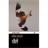 Cheelen by Bhishm Sahni  in hindi(चीलें)