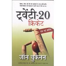 20-20 Cricket: Ek Nayi Kranti by John Buchanan  in hindi(ट्वेंटी-20 क्रिकेट)