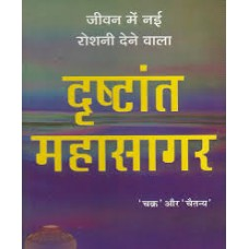 drshtaant mahaasaagar by shri sudershan singh in hindi(दृष्टांत महासागर)