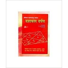 Dashaphal Darpan by Dr. Suresh Chandra Mishra in hindi(दशाफल  दर्पण )