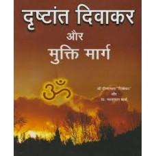 drshtaant divaakar aur mukti maarg by shri deendayal diwakar in hindi(दृष्टान्त दिवाकर और मुक्ति मार्ग)