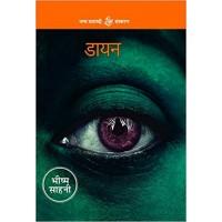 Dayan (Janm Shatabdi Sanskaran) by  Bhishma Sahni  in hindi(डायन (जन्म शताब्दी संस्करण))